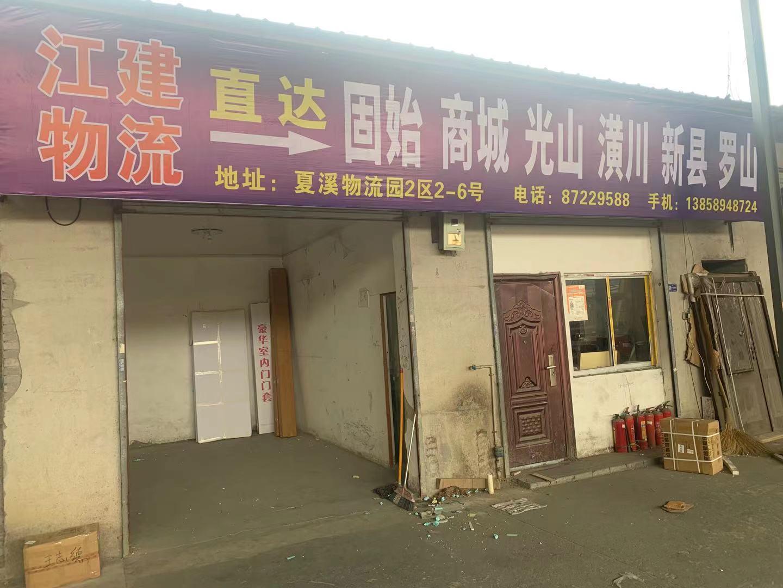 永康江建物流公司二维码