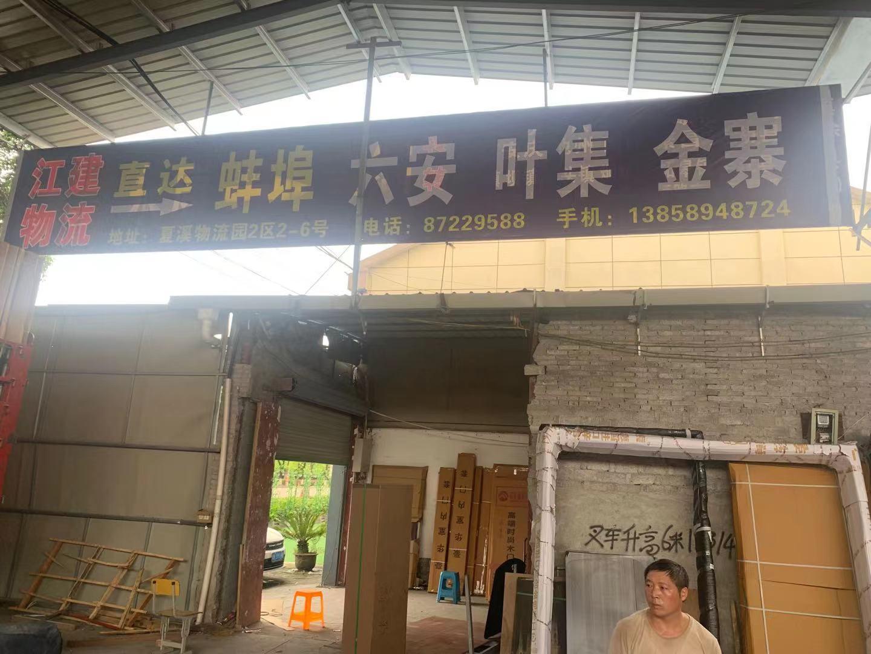 永康江建物流-蚌埠公司二维码