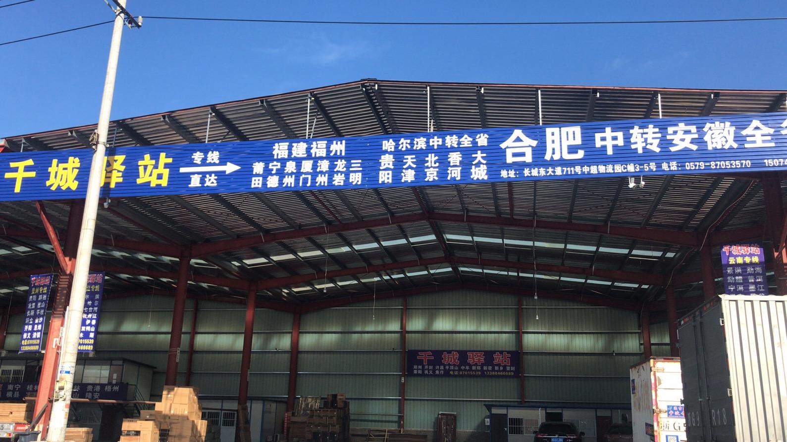 永康千城驿站物流公司二维码