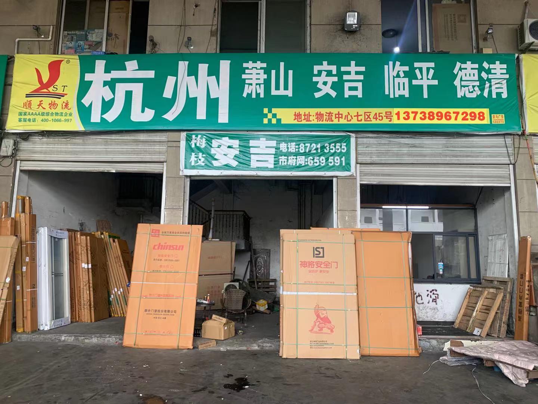 永康顺天物流(杭州)公司二维码