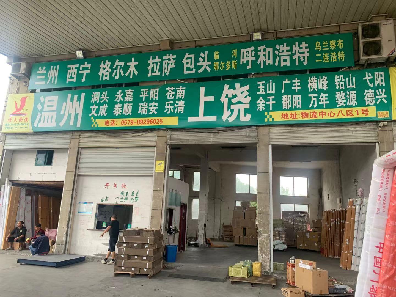 永康顺天物流(温州)公司二维码