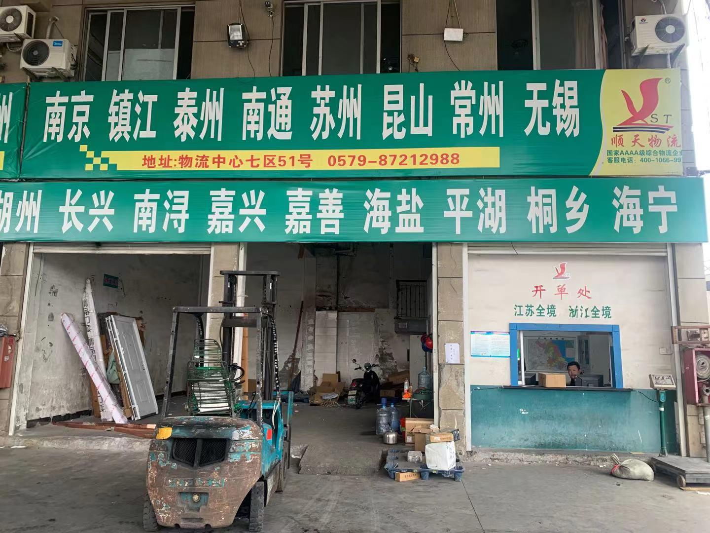 永康顺天物流(江苏)公司二维码