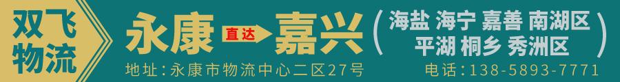 双飞物流-01嘉兴