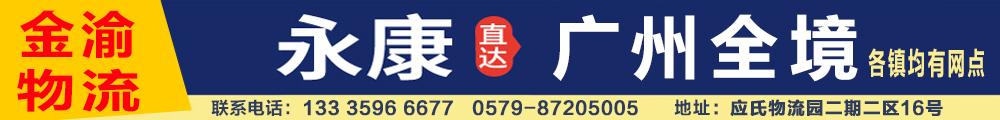 金渝物流-广州线