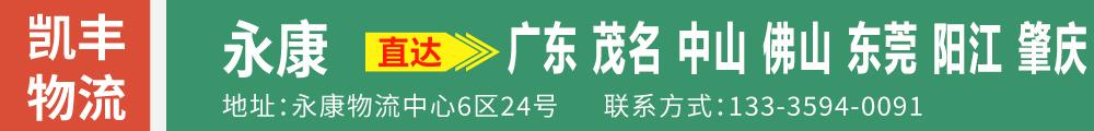 凯丰物流-广东阳江01
