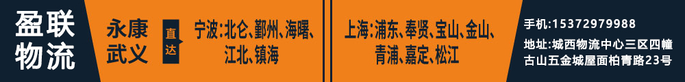 盈联物流-上海2条