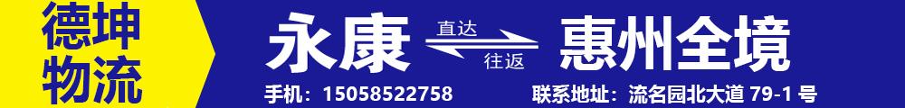 德坤-广州惠州