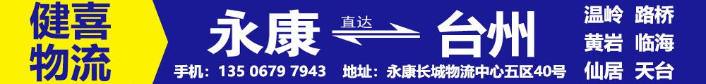 永康至台州建喜物流