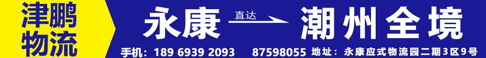 永康-潮州物流-津鹏物流