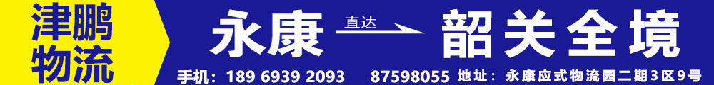 永康-韶关物流-津鹏物流