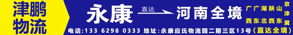 永康-河南省物流-津鹏物流